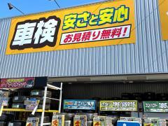 イエローハット 明石硯町店