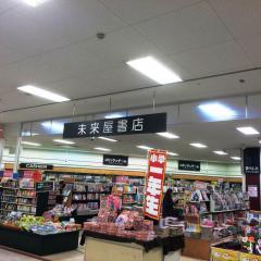 未来屋書店 四日市尾平店