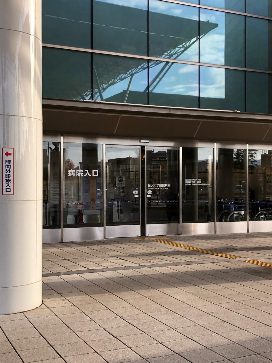 大学 病院 金沢 附属 附属病院