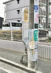 「元大橋」バス停留所