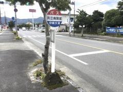 「共立病院」バス停留所