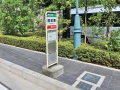 「源泉郷」バス停留所