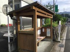 「役場前(中土佐町)」バス停留所