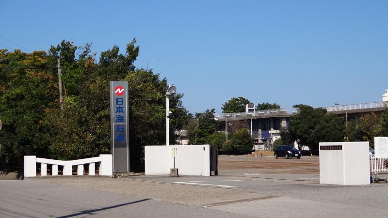 日本海石油株式会社