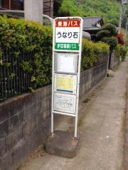 「うなり石」バス停留所