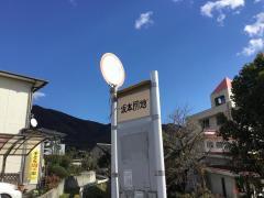 「坂本団地」バス停留所