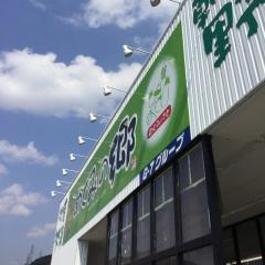 めぐみの郷  和田山店
