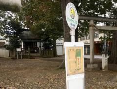 「愛宕神社」バス停留所