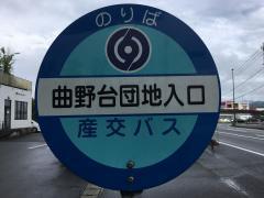 「曲野台団地入口」バス停留所