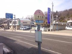 「三春大町」バス停留所