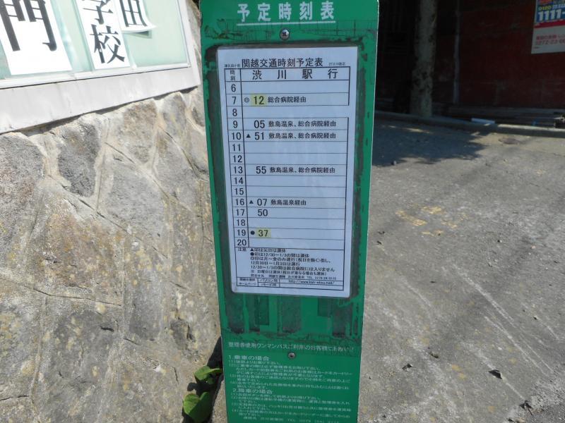 「津久田小前」バス停留所 時刻表