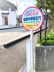 「蒲原中学校正門前」バス停留所
