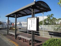 「工業団地前」バス停留所