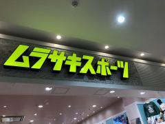 ムラサキスポーツ ゆめタウン廿日市店
