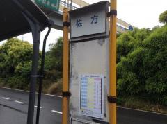 「佐方」バス停留所