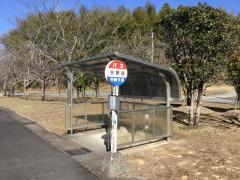 「矢野原」バス停留所