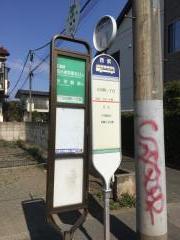 「小川町一丁目」バス停留所