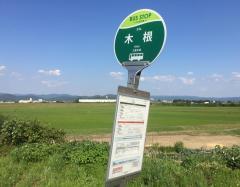 「木根」バス停留所