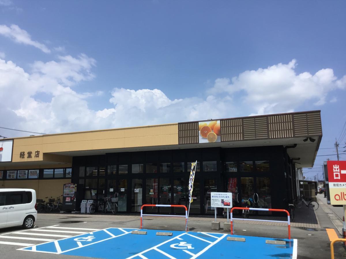 マーケットピア】アルビス経堂店(富山市経堂)