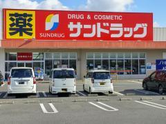 サンドラッグ 和泉観音寺店