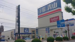 洋服の青山 米子本店