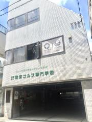 東京ゴルフ専門学校