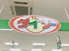 ザ・ダイソー サンエー経塚シティ店