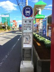 「庚塚」バス停留所