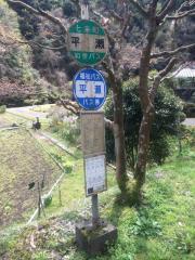「平瀬」バス停留所