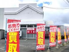 ゲオ奥州水沢日高店