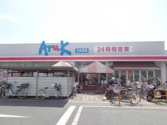 アルク三田尻店