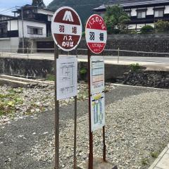 「羽場」バス停留所