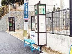 「山伏塚」バス停留所