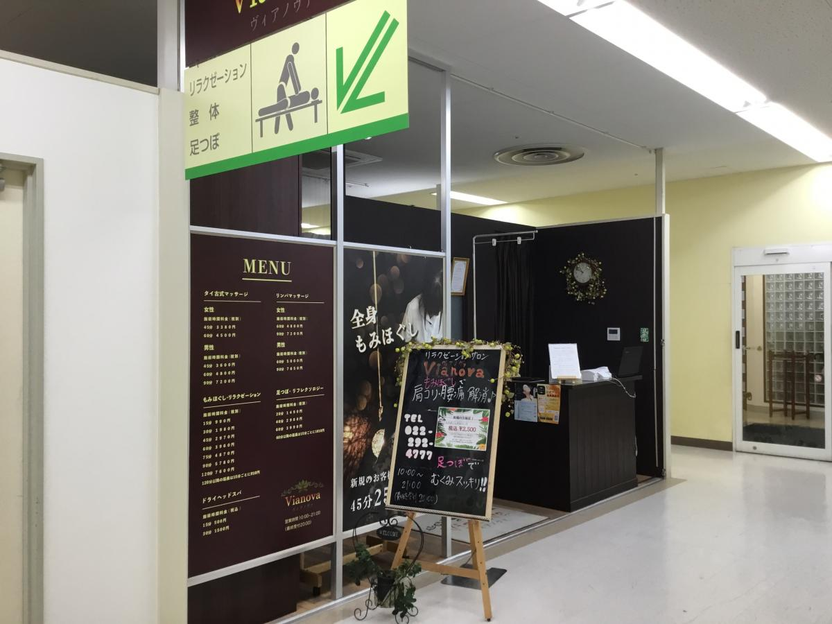 ヴィアノヴァ 幸町店です。