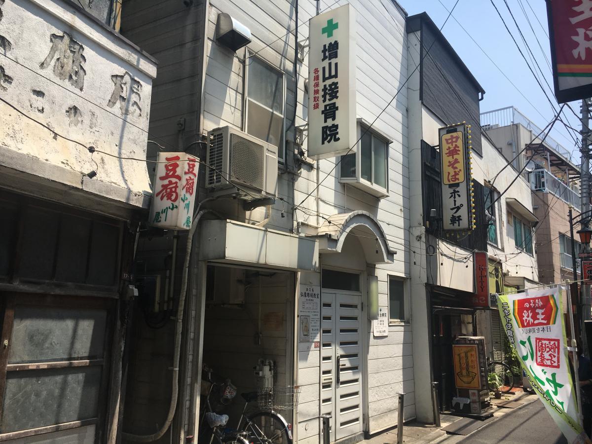 阿佐ヶ谷駅 増山接骨院
