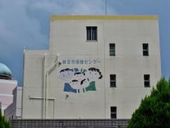 新宮市保健センター