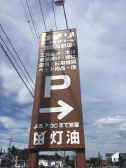 コメリハード&グリーン 那須高原店