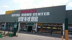 ロイヤルホームセンター小山店
