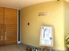 神戸平野教会