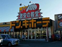 ドン・キホーテ 豊田店