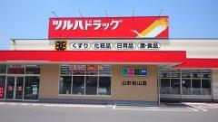 ツルハドラッグ 山形松山店