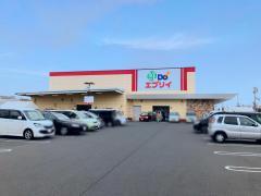 業務スーパー エブリイ岡南築港店