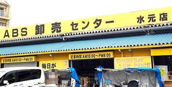 店 センター 江戸川 abs 卸売