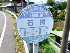 「石橋」バス停留所