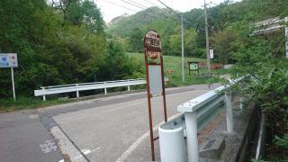 「三城荘前」バス停留所