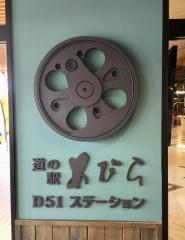 あびらD51ステーション