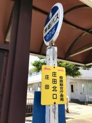 「庄田北口」バス停留所