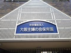 大阪主婦の会保育園
