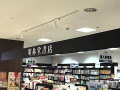 明林堂書店 ゆめタウン下松店