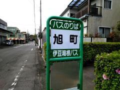 「旭町」バス停留所